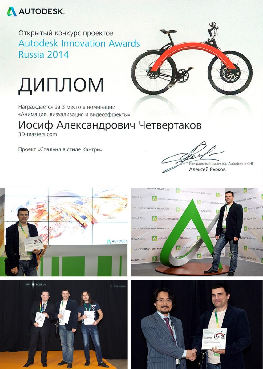 Конкурс Autodesk Innovation Awards Russia 2014