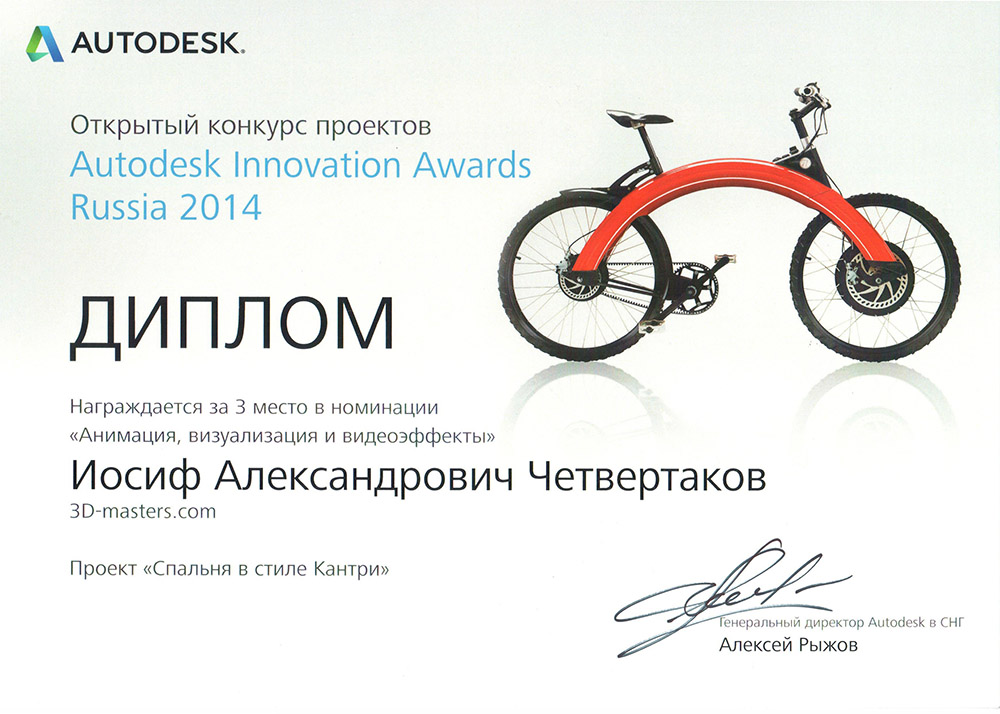Конкурс Autodesk Innovation Awards Russia 2014 Москва