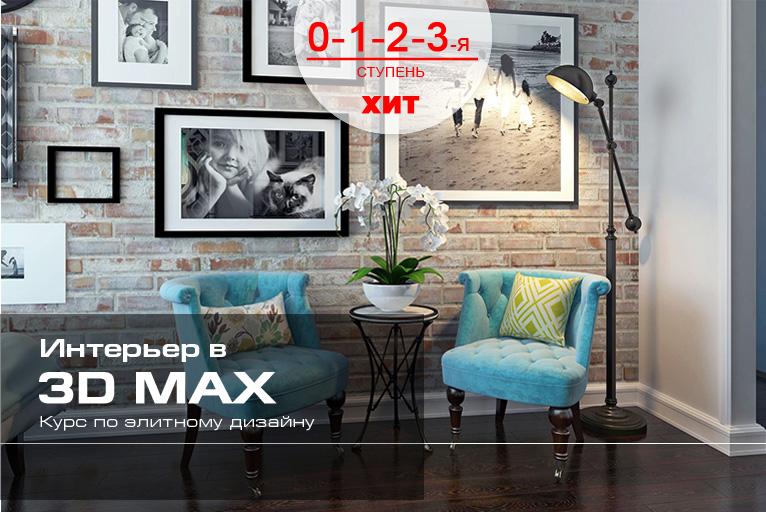 курсы 3d max визуализация интерьеров в москве