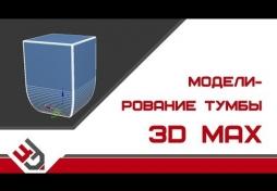 Моделирование тумбы в 3D Max