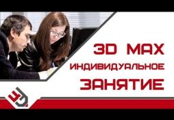 Индивидуальное занятие 3D Max. Полезные фишки!