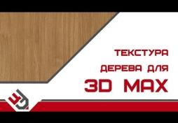 Текстура дерева для 3D Max