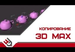 Копирование в 3Ds Max