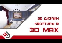 3D дизайн квартиры. 3D Max