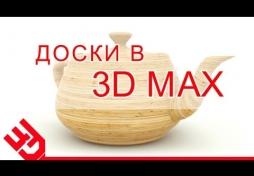 Доски в 3D Max