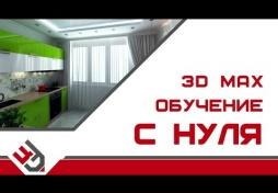 3ds max обучение с нуля. 3D Max