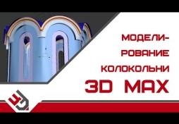 Моделирование колокольни в 3D Max