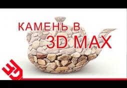 Камень в 3D Max