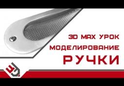 3d max урок моделирование ручки