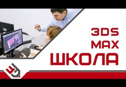 3Ds MAX школа