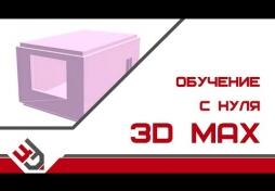 3D Max обучение с нуля
