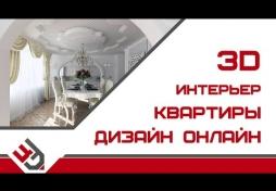 3d интерьер квартиры дизайн онлайн. 3D Max