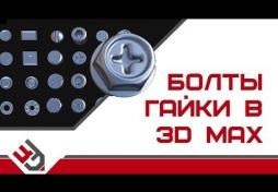 Болты и гайки в 3D Max. Мгновенное моделирование!