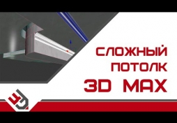 Потолок в 3Д Макс. Занятие в школе 3D-дизайна