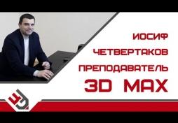 Преподаватель 3D Max. Практика и поддержка.