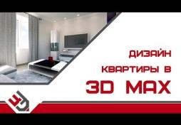3д дизайн квартиры