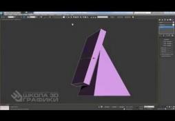 Выравнивание 3Ds Max