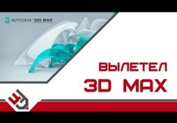 Вылетел 3D Max