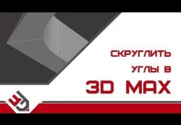 Скруглить углы в 3D Max