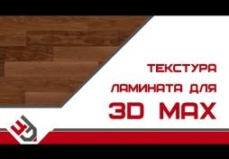 Ламинат в 3D Max. Текстура