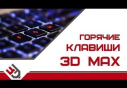 Горячие клавиши в 3D Max