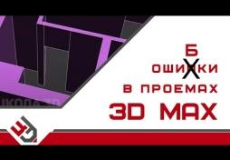 Проем в 3D max. Ошибки