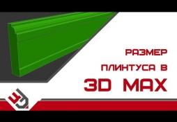 Размер плинтуса в 3Д Макс. 3D Max
