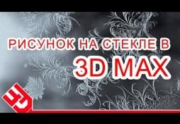Рисунок на стекле в 3D Max