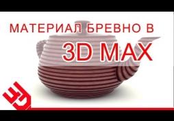 Бревно в 3D Max