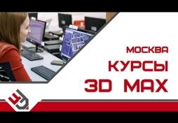 3D Max Москва