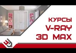 Курсы 3D Max  vray