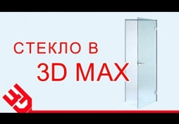 Как сделать стекло в 3D Max