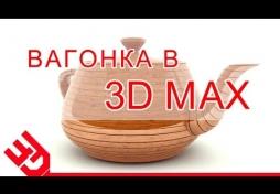 Вагонка в 3D Max