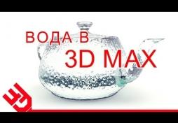 Вода в 3D Max