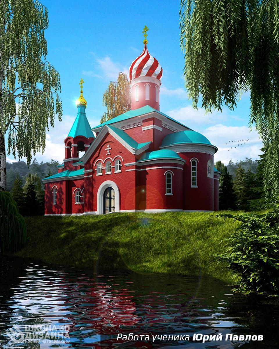 3D моделирование церкви Юрий Павлов