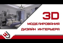 3d моделирования дизайн интерьера