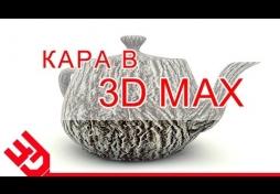 Кора в 3D Max