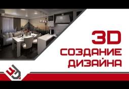 3d создание дизайна. 3D Max