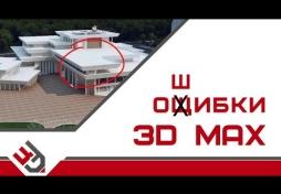 Ошибки в 3D Max