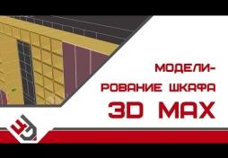 Моделирование шкафа в 3D Max