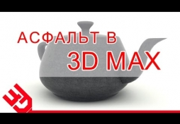 Асфальт в 3D Max