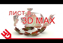 Лист в 3D Max