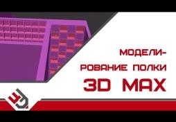 Моделирование полки в 3D Max