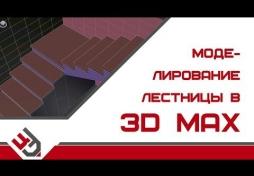 Моделирование лестницы в 3D Max