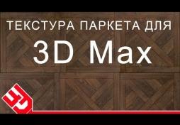 Текстура паркета для 3D Max
