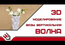 Моделирование вазы. Вертикальная волна. 3D Max