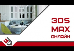 3ds max онлайн. 3D Max