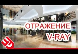 Отражение VRay