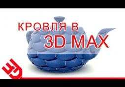 Кровля в 3D Max