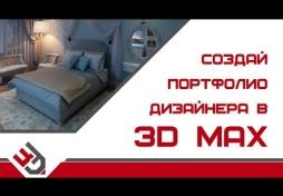 Портфолио дизайнера интерьера. Обучение 3D Max